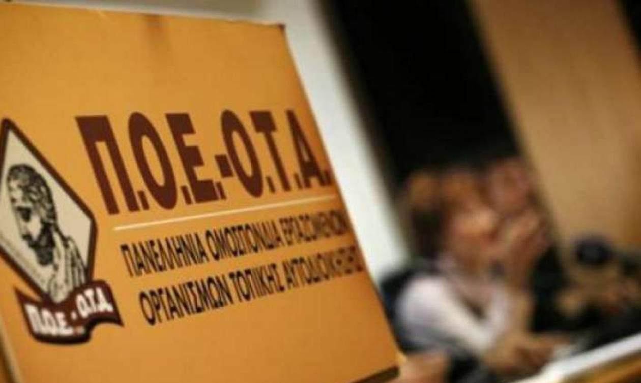 Στάση εργασίας την Πέμπτη (15/2) στους δήμους της Αττικής