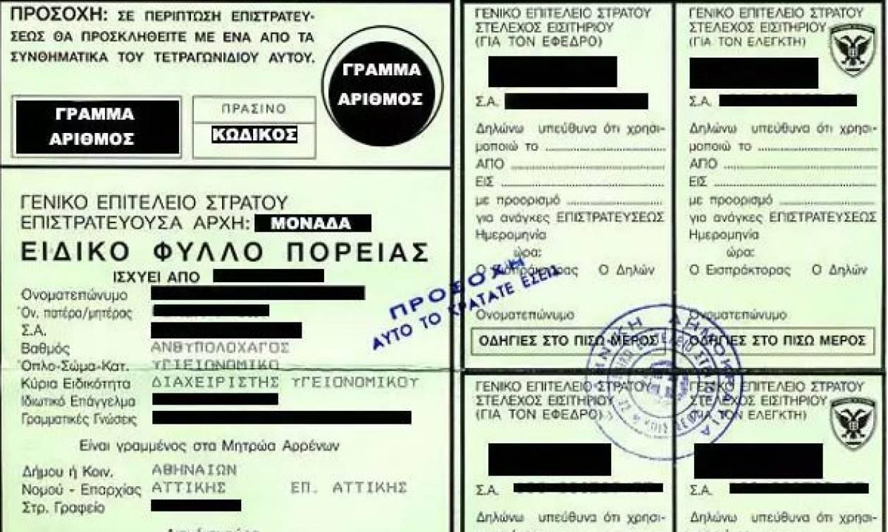 Έβρος: Τη λέξη επιστράτευση ψάχνουν οι Έλληνες μετά το επεισόδιο με τους Τούρκους! Όλη η διαδικασία