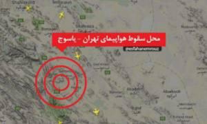 Συντριβή αεροσκάφους Ιράν: Αυτό είναι το σημείο όπου κατέπεσε