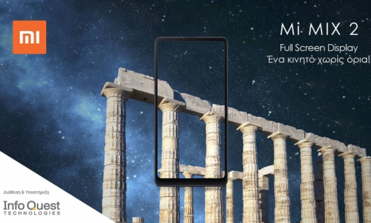 Tα Xiaomi Mi MIX 2 και Mi MIX 2 Special Edition Smartphones ανακοινώνει η Info Quest Technologies