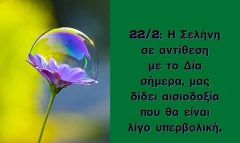 Ζώδια Σήμερα 22/2: Ας απολαύσουμε τις μικρές χαρές τις ζωής