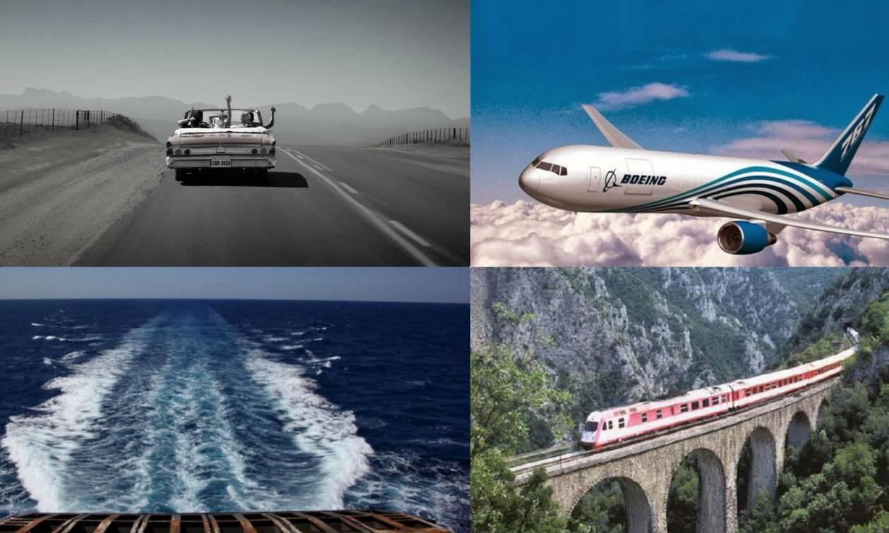 Το πιο ξεκούραστο μέσο για ταξίδια (poll)
