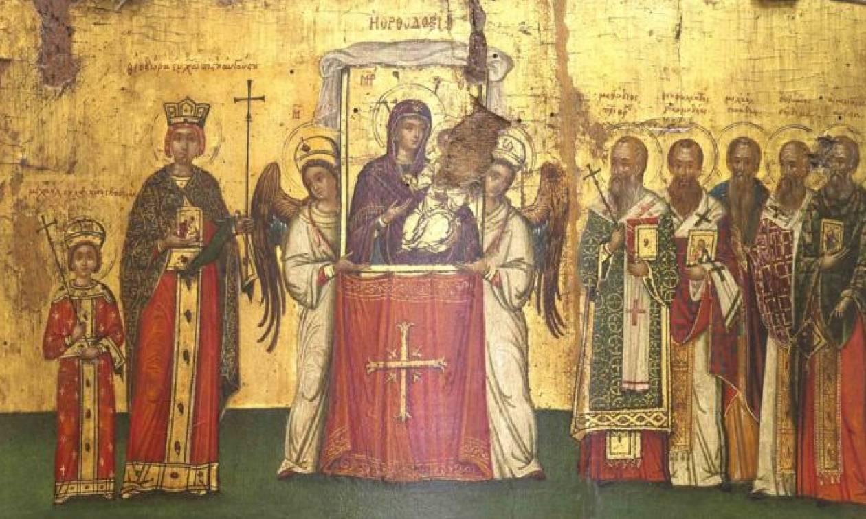 Κυριακή της Ορθοδοξίας 2018: Τι γιορτάζουμε σήμερα (25/02)