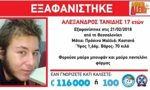 AMBER ALERT: Εξαφανίστηκε 17χρονος στην Πυλαία της Θεσσαλονίκης