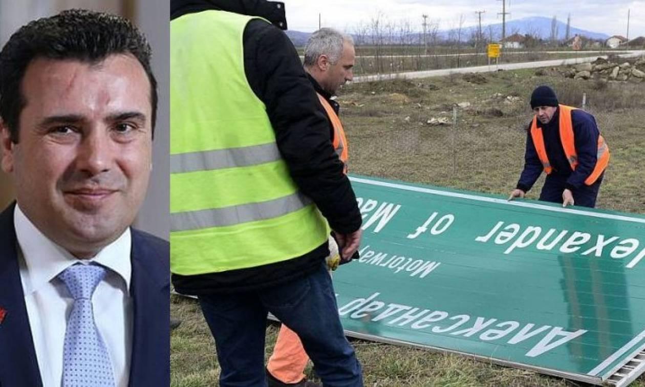 Φωτογραφίες ντοκουμέντο: Δείτε πώς ονόμασαν οι Σκοπιανοί τη νέα Εθνική Οδό τους