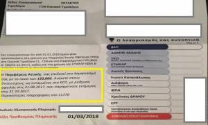 ΠΡΟΣΟΧΗ: Έκπτωση στο λογαριασμό της ΔΕΗ έως 150 ευρώ για κατοίκους της Αττικής - Οι δικαιούχοι