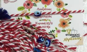 Ξεκίνησαν οι ανοιξιάτικες καλλιτεχνικές δράσεις της  Ευξείνου Λέσχης Χαρίεσσας (pics)