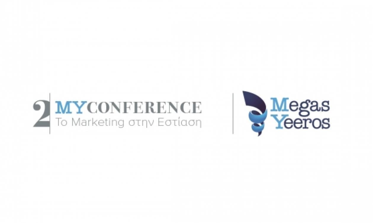 Η Megas Yeeros διοργανώνει το 2ο Επιστημονικό Συνέδριο  με τίτλο «Το Μarketing στην Εστίαση»