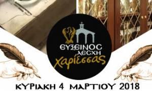 Επίσκεψη της Ευξείνου Λέσχης Χαρίεσσας στην Εθνική βιβλιοθήκη Αργυρουπόλεως Ε.Λ. Νάουσας