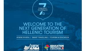 ΙΕΚ ΑΛΦΑ: Υπό την αιγίδα της Διεύθυνσης Τουρισμού της Περιφέρειας Αττικής το 7ο Τουριστικό Συνέδριο