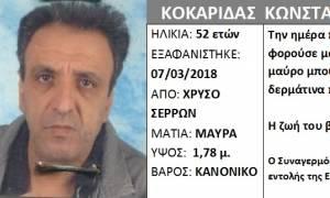 Αγωνία για τον Κωνσταντίνο Κοκαρίδα που εξαφανίστηκε από τις Σέρρες
