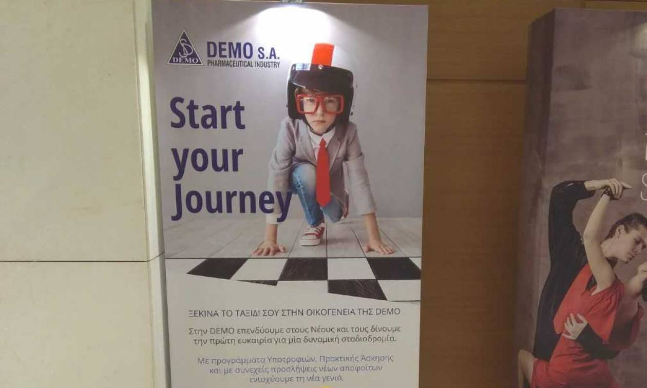 DEMO: Πρόγραμμα υποτροφιών και πρακτικής άσκησης για νέους επιστήμονες