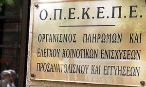 Πληρωμές 4 εκατ. ευρώ από τον ΟΠΕΚΕΠΕ
