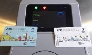 Ηλεκτρονικό εισιτήριο: Συμβουλές από τον ΟΑΣΑ για να μη δημιουργούνται ουρές στα εκδοτήρια (vid)