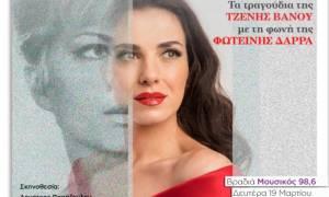 Τα τραγούδια της Τζένης Βάνου με τη φωνή της Φωτεινής Δάρρα  στο Θέατρο Παλλάς