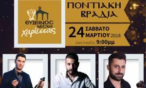 Το Σάββατο 24 Μαρτίου η «Ποντιακή βραδιά» της Εύξεινου Λέσχης Χαρίεσσας