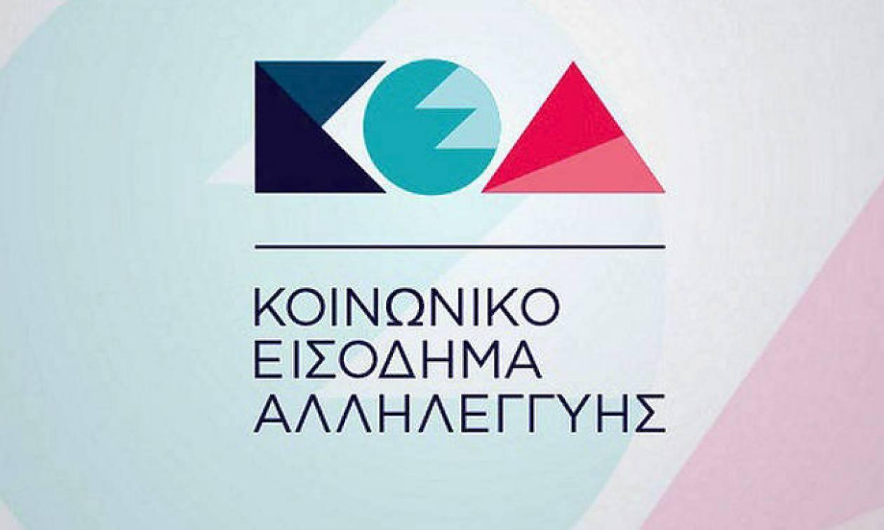 Κοινωνικό Εισόδημα Αλληλεγγύης (ΚΕΑ) - Keaprogram: Δείτε την ημερομηνία πληρωμής για τον Μάρτιο