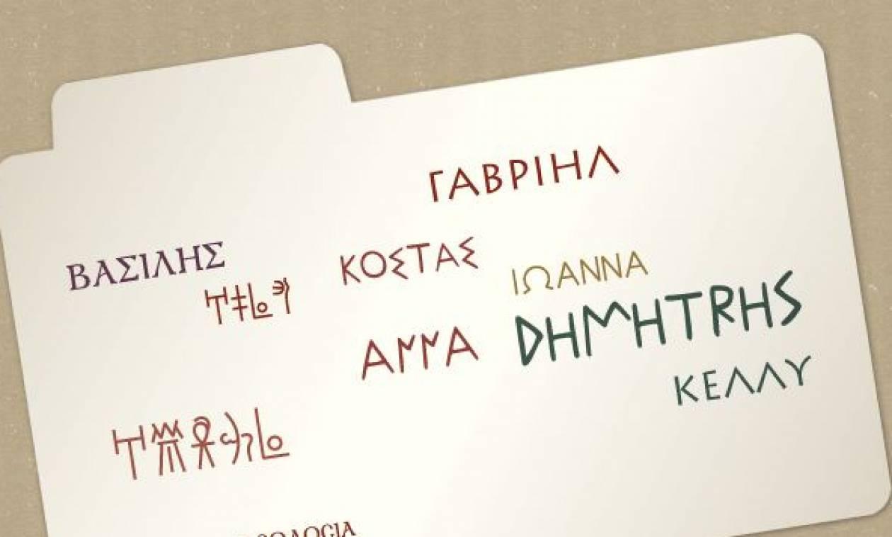 Δείτε με ένα κλικ πώς είναι το όνομά σας σε αρχαίες ελληνικές γραφές