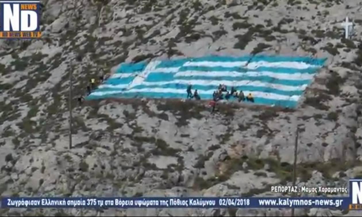 Μήνυμα στους… απέναντι: Ελληνική σημαία 375 τμ ζωγράφισαν κάτοικοι στην Κάλυμνο (vid)
