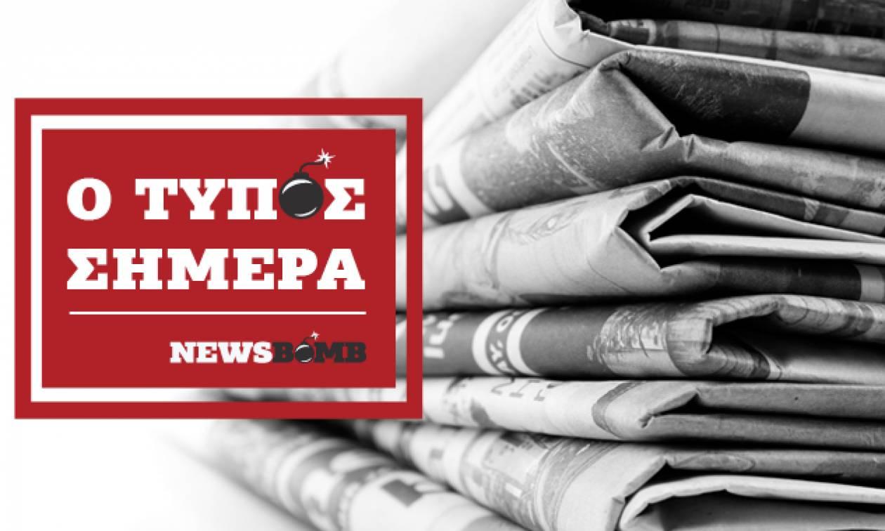 Εφημερίδες: Διαβάστε τα πρωτοσέλιδα των εφημερίδων (04/04/2018)