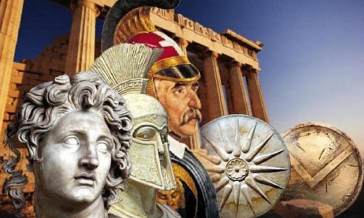 Η λέξη Έλληνας απαγορευόταν επί ποινή θανάτου!