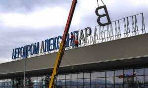 Άλλαξε το όνομα του αεροδρομίου των Σκοπίων: Δείτε τις νέες πινακίδες
