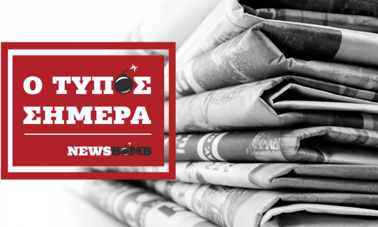Εφημερίδες: Διαβάστε τα πρωτοσέλιδα των εφημερίδων (05/04/2018)
