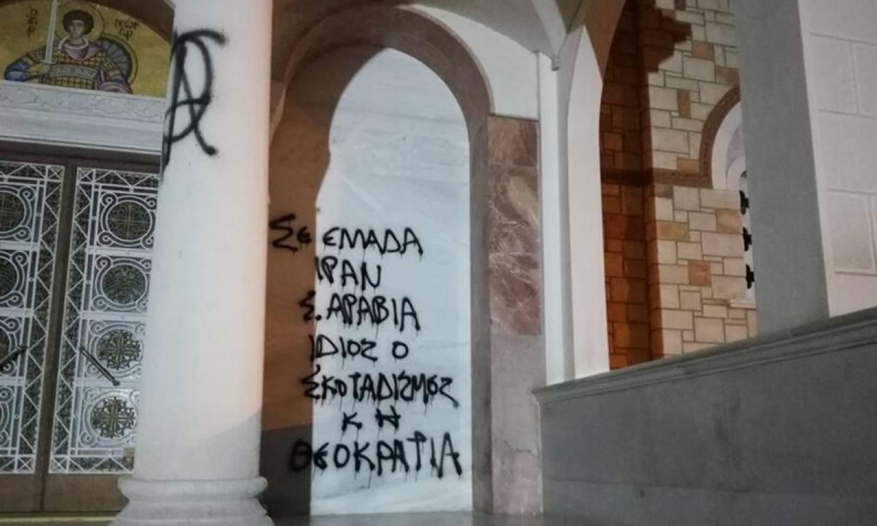 Ντροπή και ασέβεια: Βεβήλωσαν με συνθήματα εκκλησίες στην Αθήνα