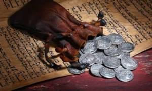 Πόσα ευρώ θα ήταν σήμερα τα «Τριάκοντα Αργύρια» του Ιούδα;