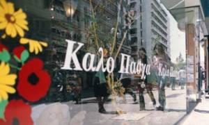 Πάσχα 2018 - Ωράριο καταστημάτων: Τι ώρα κλείνουν σήμερα Μεγάλη Παρασκευή τα μαγαζιά