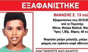 Αγωνία για τον 13χρονο Θανάση - Συνεχίζονται εντατικά οι έρευνες