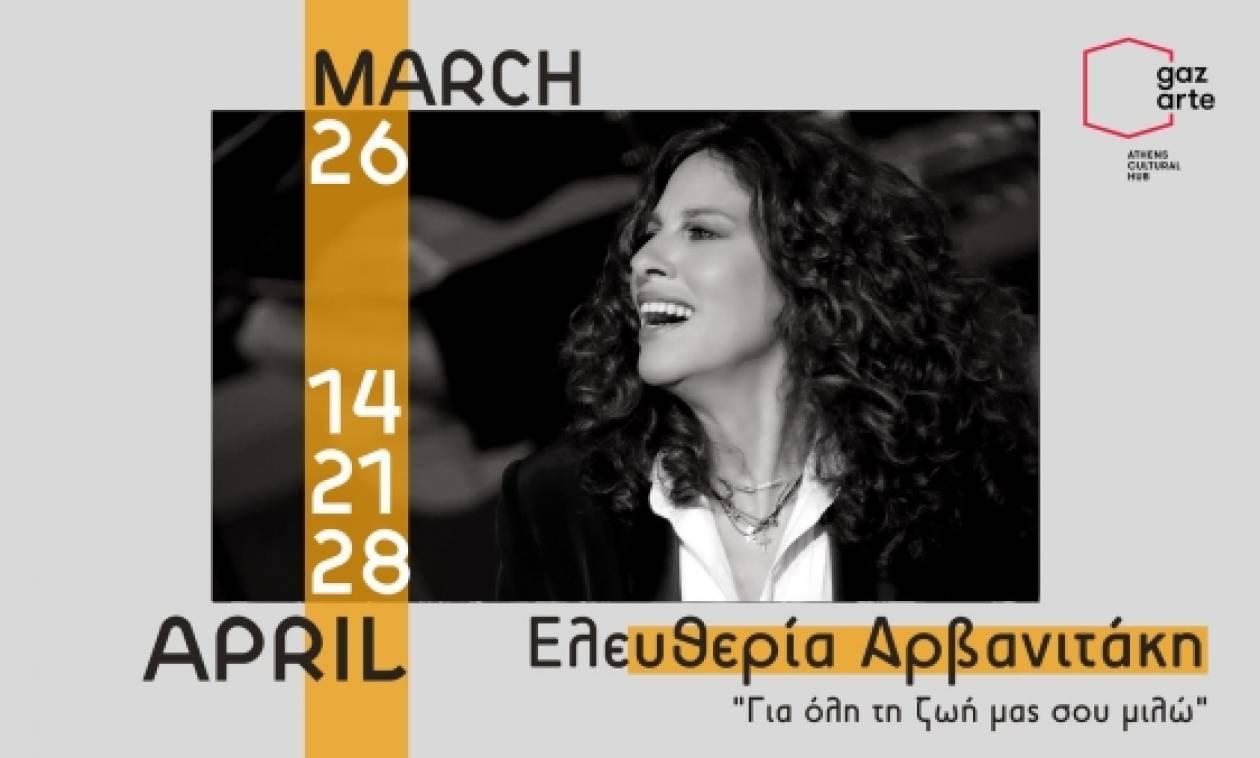 Η Ελευθερία Αρβανιτάκη για τρεις τελευταίες παραστάσεις στο Gazarte