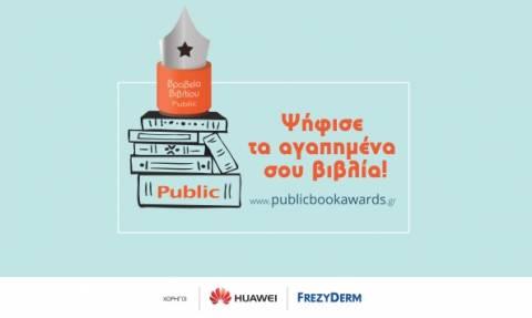 Βραβεία Βιβλίου PUBLIC: Η μεγαλύτερη γιορτή του βιβλίου επέστρεψε για 5η χρονιά