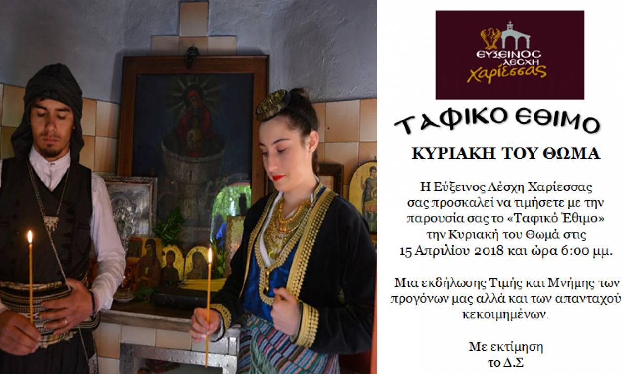 Την Κυριακή του Θωμά το «ταφικό έθιμο» από την Εύξεινο Λέσχη Χαρίεσσας (pics)