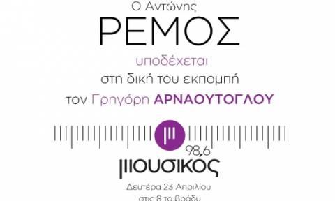 Ο Αντώνης Ρέμος στη δική του ραδιοφωνική εκπομπή