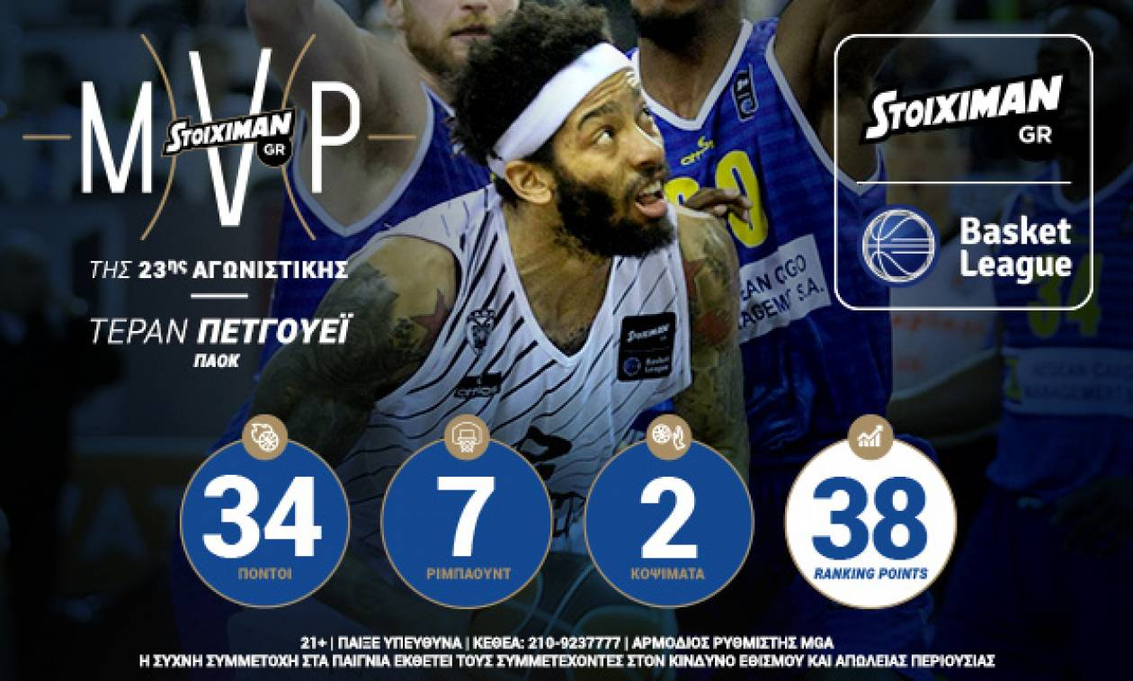 Stoiximan: O Τεράν Πέτγουεϊ MVP της 23ης αγωνιστικής