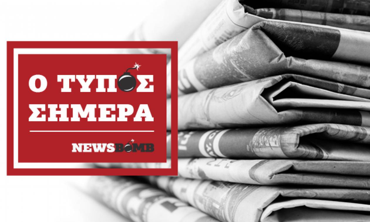 Εφημερίδες: Διαβάστε τα πρωτοσέλιδα των εφημερίδων (18/04/2018)