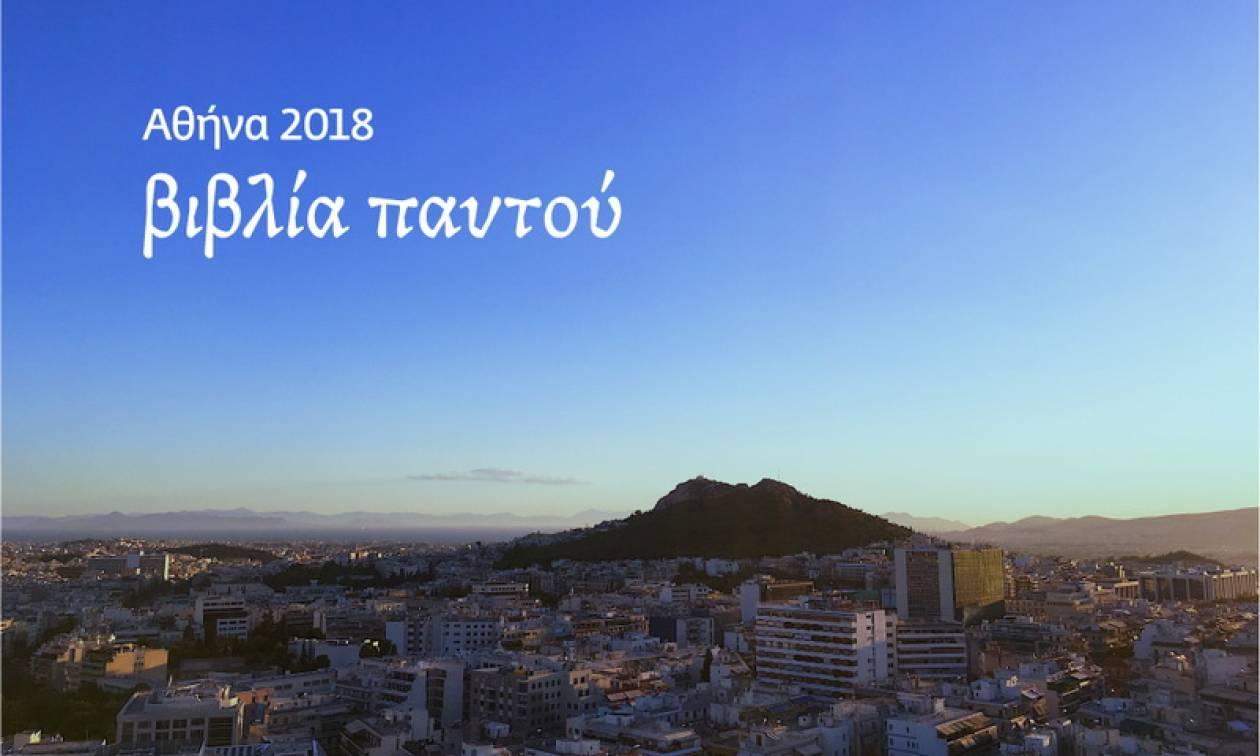 Παγκόσμια Πρωτεύουσα του Βιβλίου από τη Δευτέρα η Αθήνα