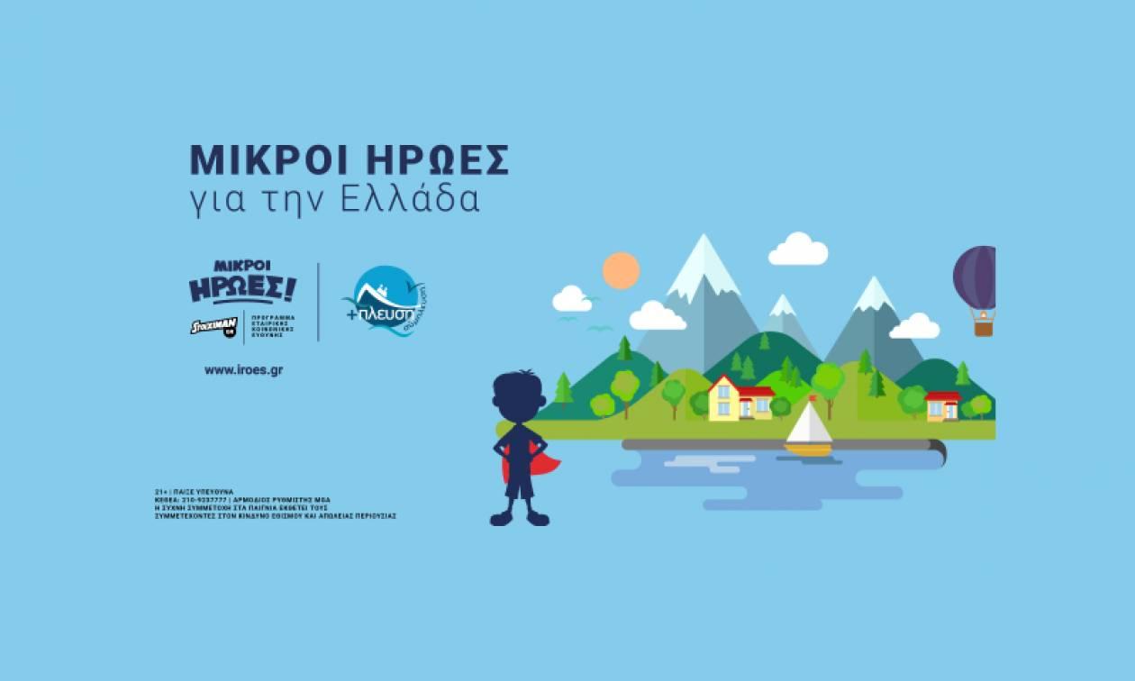 «Συνεργασία Stoiximan και Σύμπλευση για ένα κοινό «ταξίδι» στις ακριτικές περιοχές της Ελλάδας»