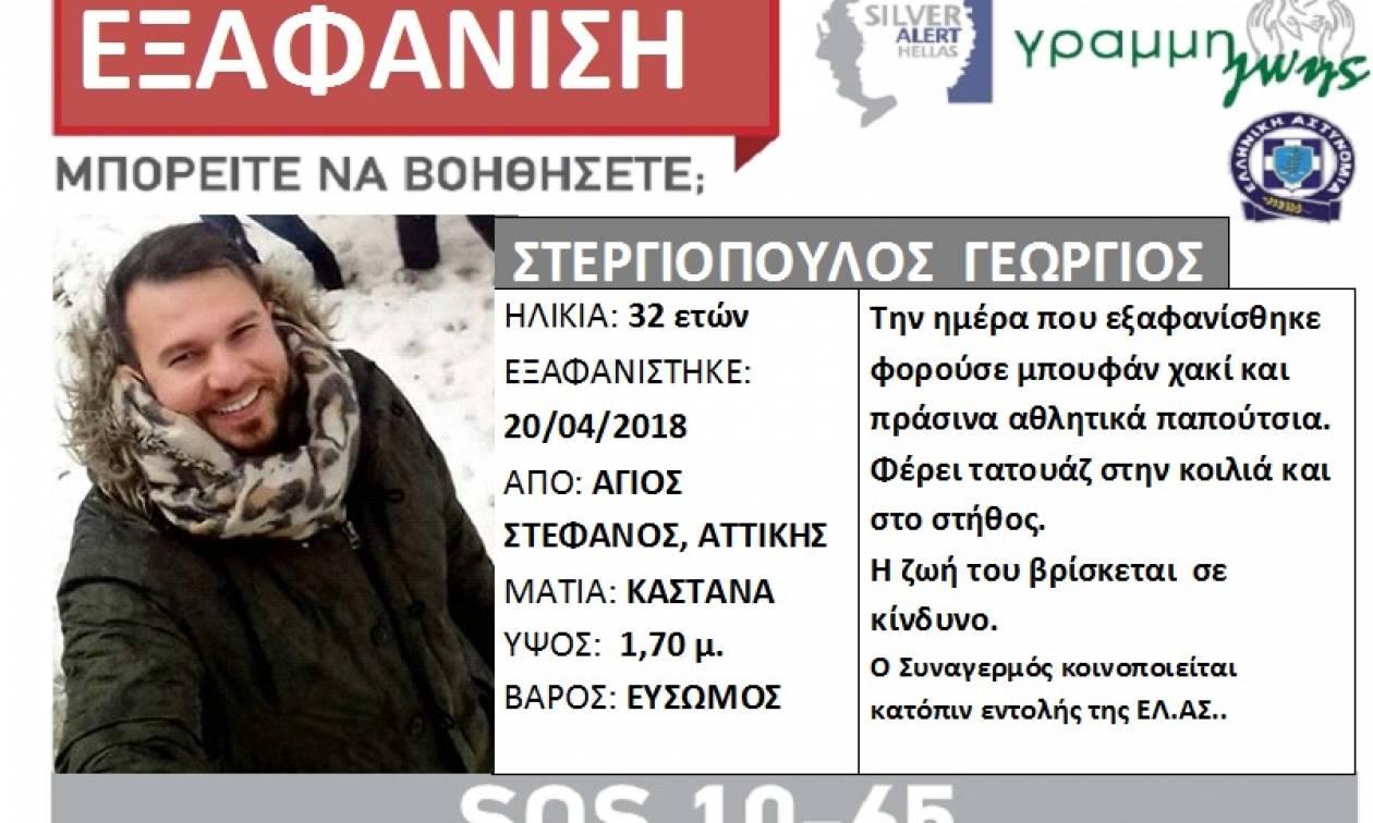 Συναγερμός: Εξαφανίστηκε ο Γιώργος Στεργιόπουλος από τον Άγιο Στέφανο