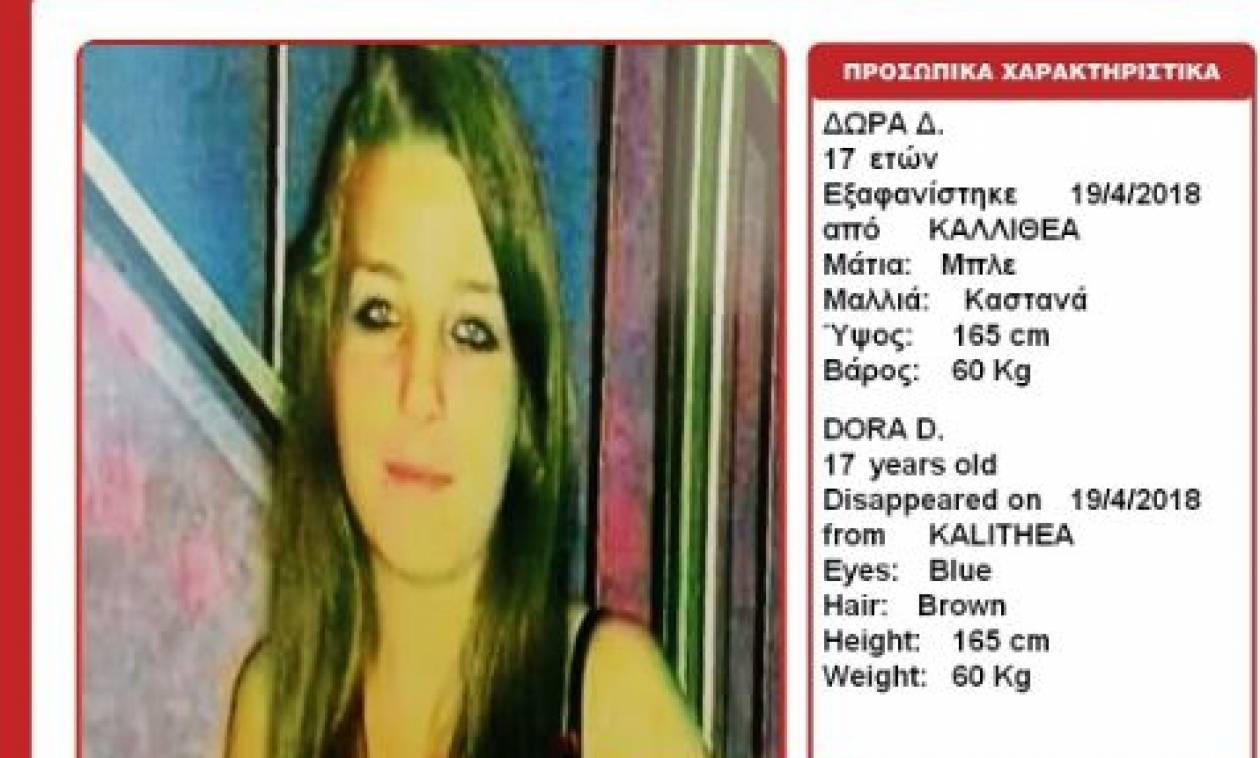 Εξαφανίστηκε 17χρονη στην Καλλιθέα