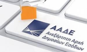 ΑΑΔΕ: Πλήρης οδηγός για τις οφειλές σε εφορία και δημόσιο