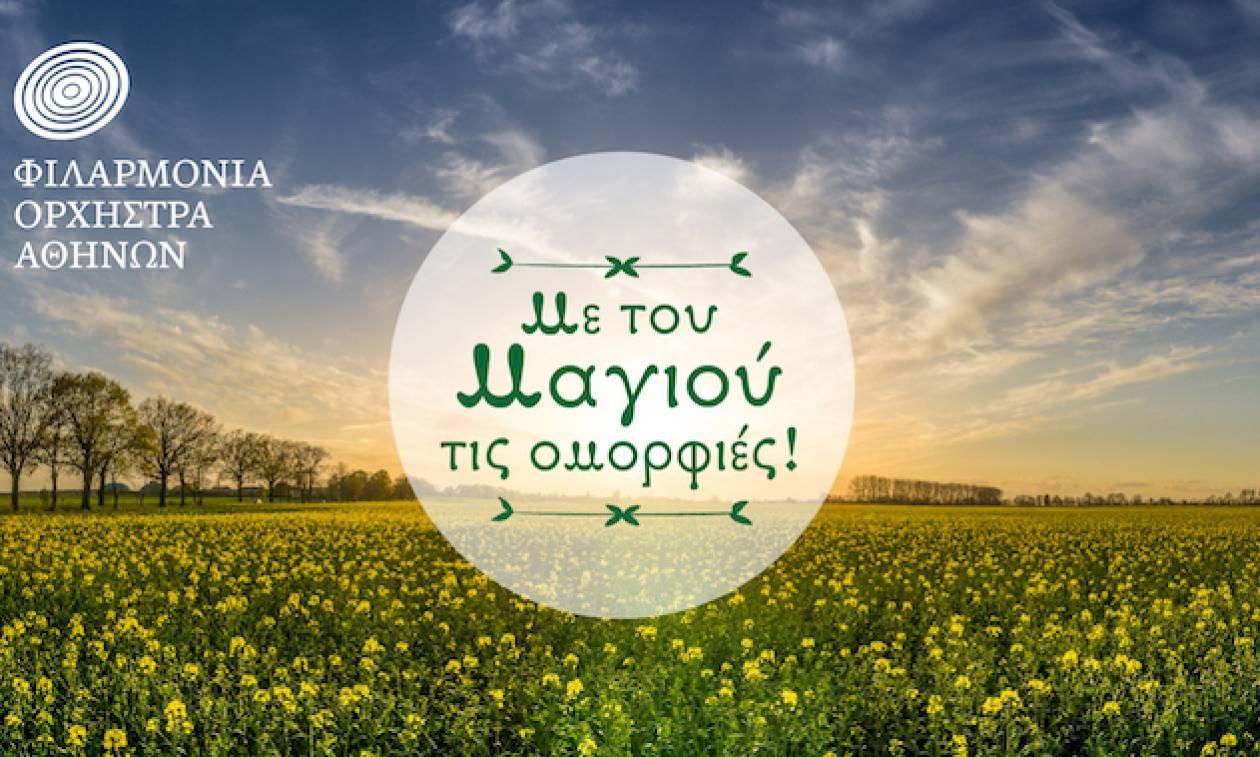 Ίδρυμα Μιχάλης Κακογιάννης: Φιλαρμόνια Ορχήστρα Αθηνών «Με του Μαγιού τις ομορφιές»