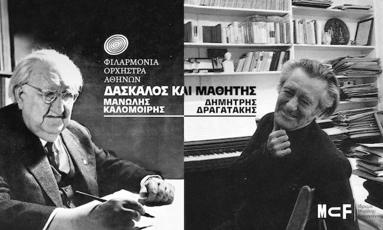 Ίδρυμα Μιχάλης Κακογιάννης: Φιλαρμόνια Ορχήστρα Αθηνών «Δάσκαλος και Μαθητής»