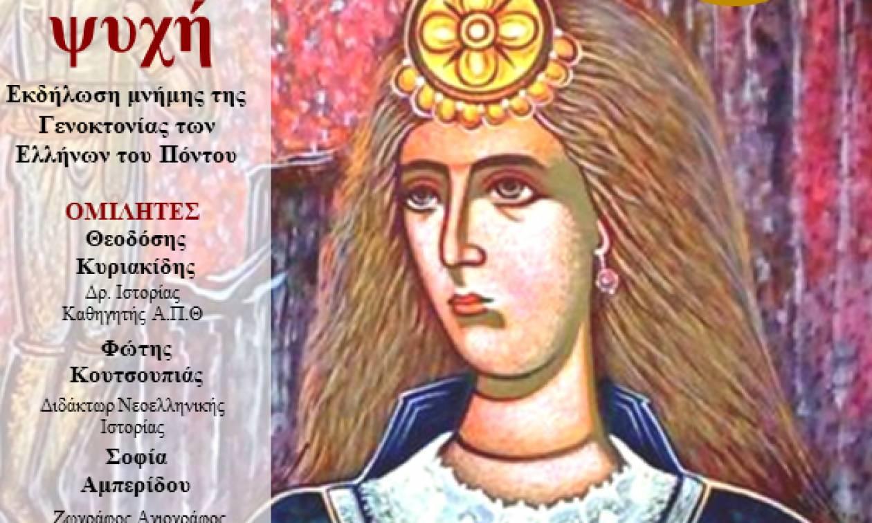 «Με τον διωγμό στην ψυχή»: Η Εύξεινος Λέσχη Χαρίεσσας τιμά τη Γενοκτονία των Ποντίων