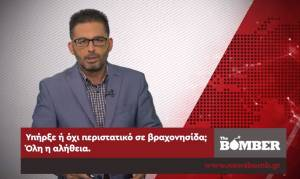 The Bomber: Τι πραγματικά συνέβη με το επεισόδιο στη βραχονησίδα - Ανάλυση Newsbomb.gr