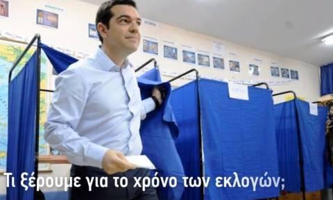 Βίντεο: «Κλείδωσαν» οι εκλογές: Δείτε τις ημερομηνίες