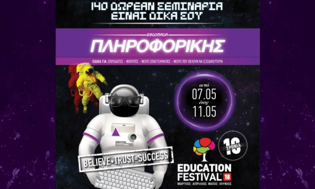 EDUCATION FESTIVAL: Έρχεται η 8η εβδομάδα δωρεάν σεμιναρίων για εξειδίκευση στην Πληροφορική