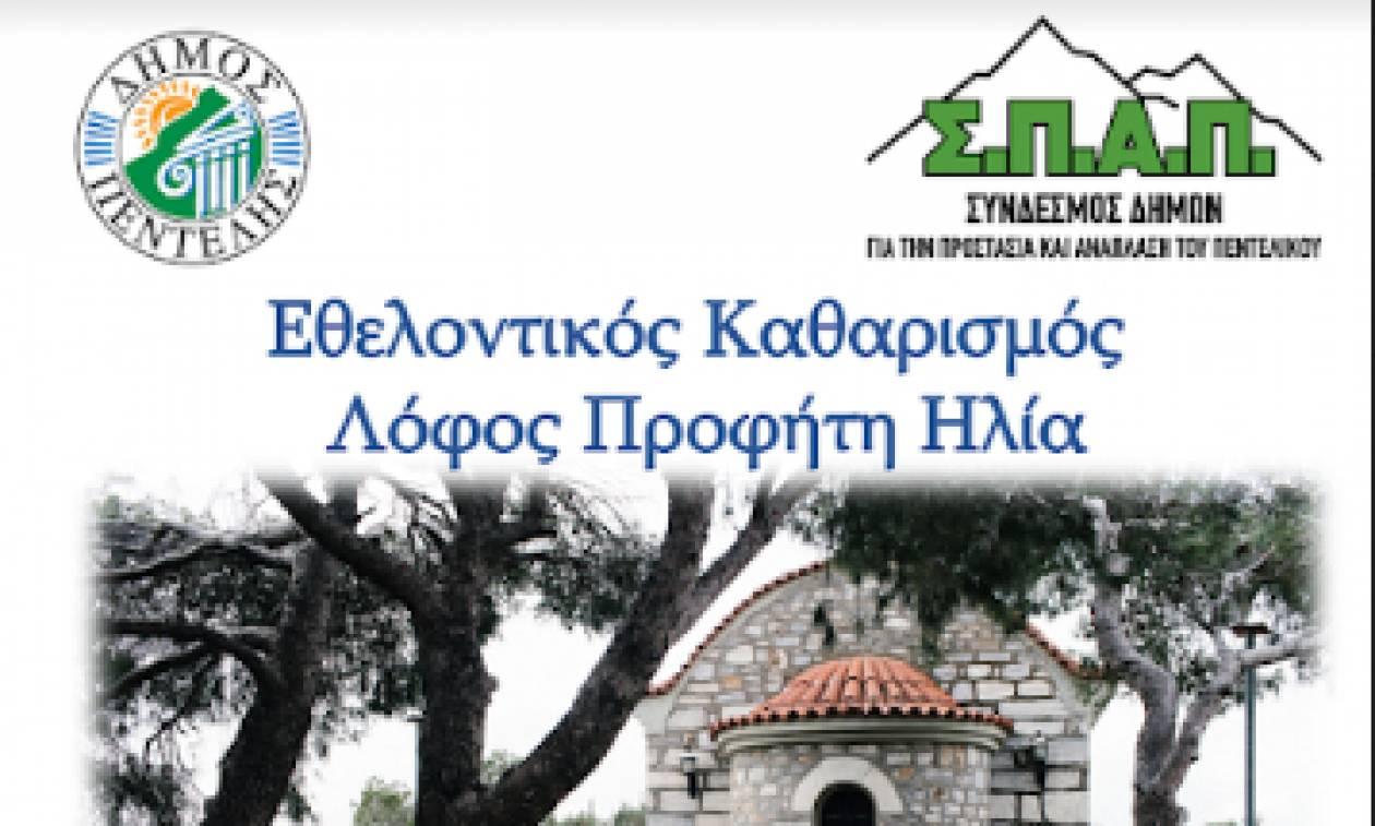 Δήμος Νέας Πεντέλης: Εθελοντικός καθαρισμός στο Λόφο του Προφήτη Ηλία