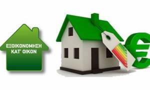 Εξοικονόμηση κατ' οίκον ΙΙ: Ξεκινούν τη Δευτέρα οι αιτήσεις πολιτών για χρηματοδότηση